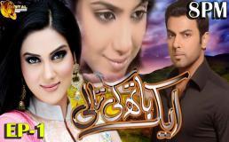 Aik Haath Ki Taali Pakistani Drama Series Ep 19 Love Story Hd Mjunoon Tv